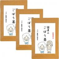 D−153.国産 ごぼう茶(3個セット)