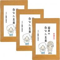 D−157.国産 白なた豆茶(3個セット)