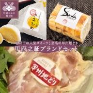 甲府之証ブランドセット(菓子&鶏肉)