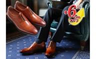 ビジネスシューズ 本革 革靴 紳士靴 外羽根プレーン 6cmアップ シークレットシューズ No.1931 キャメル