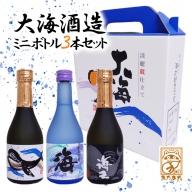 A1-3314/【ギフトにおすすめ♪】【芋焼酎25度】大海酒造ミニボトル3本セット(芋焼酎300ml×3本)