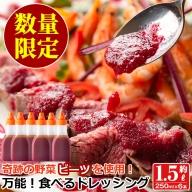 No.530《数量限定》どんな料理にも合う!万能食べるドレッシング(計1.5L・250ml×6本)赤い色が特徴の日置市産の野菜ビーツ使用!【そ笑か】