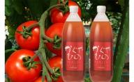 JA新おたるのミニトマトジュース【かぐやひめ】×2本