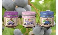 JA新おたるの『紫色果実』のジャムセット(3個入り)