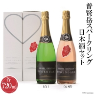 BA041特別な日に乾杯したい スパークリング日本酒セット