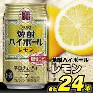 AD031タカラ「焼酎ハイボール」<レモン>350ml 24本入