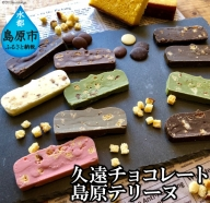 AC012久遠チョコレート Special Qualityセット