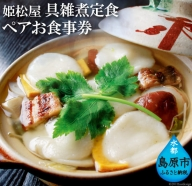AD129元祖 具雑煮 姫松屋のペアお食事券