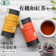 AA024お手軽ティータイム 有機和紅茶セット