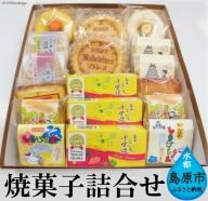 AC021焼菓子詰合せ(洋菓子)