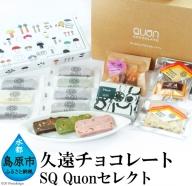 AC033久遠チョコレート SQ Quonセレクト