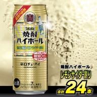 AD057タカラ「焼酎ハイボール」<強烈塩レモンサイダー割り>500ml 24本入