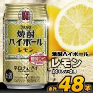 AD061タカラ「焼酎ハイボール」<レモン>350ml 24本入×2箱
