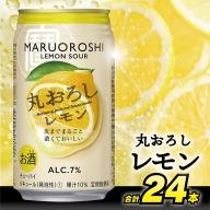 AD093寶「極上レモンサワー」<丸おろしレモン> 350ml 24本入