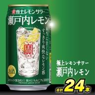 AD096寶「極上レモンサワー」<瀬戸内レモン>350ml 24本入