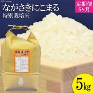 AD106【定期便】特別栽培米ながさきにこまる  5kg×6ヵ月