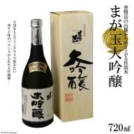 AD145大切な人とワイングラスで飲みたい まが玉大吟醸720ml