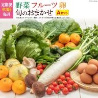 AD158【定期便】野菜・フルーツ・卵 旬のお任せセットA 年3回お届け