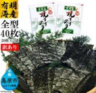 AD196【訳あり】有明海産 焼のり 全型40枚(20枚×2袋)