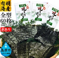AD197【訳あり】有明海産 焼のり 全型60枚(20枚×3袋)
