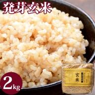 A-091 発芽玄米 2kg( 1kg × 2袋 )