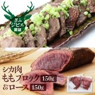 岐阜県産 シカ肉 もも肉&ロースの食べ比べセット ジビエ 鹿肉 ジビエ料理 もも肉 ブロック肉 150g×2 [Q188]
