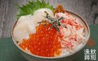 10-11 三色海鮮丼セット
