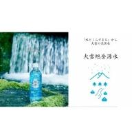 (10001019)「水とくらすまち」から大雪の天然水〈500ml×48本〉