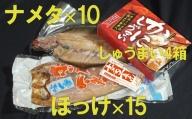 105-2 かにしゅまい&ホッケ・ナメタ一夜干セットD