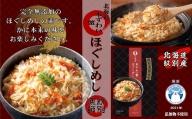 20-120 「紋別漁師食堂」北海道 かにほぐしめし4個