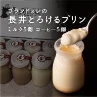 E085 ブランドォレの長井とろけるプリン(ミルク5個、コーヒー5個)