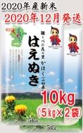 A-1422012【2020年12月発送分】山形県河北町産米はえぬき10kg(5kg×2袋)【JAさがえ西村山】