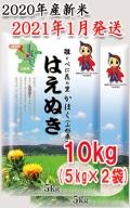 A-1422101【2021年1月発送分】山形県河北町産米はえぬき10kg(5kg×2袋)【JAさがえ西村山】
