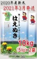 A-1422103【2021年3月発送分】山形県河北町産米はえぬき10kg(5kg×2袋)【JAさがえ西村山】