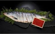 網元のいくら醤油漬150gと新巻鮭半身切身700g前後[B01-019]