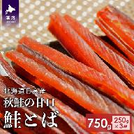 鮭とば(250g×3袋)[B01-205]