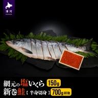 【10月中旬頃より発送】網元の塩いくら150gと北海道日高産新巻鮭半身切身700g前後[B01-329]