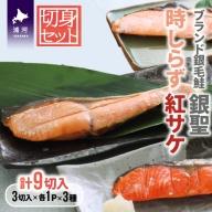 ブランド銀毛鮭「銀聖」と3種の鮭の切身(4種×各3切×1袋)[B02-029]