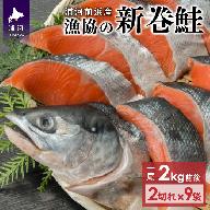 浦河前浜産 漁協の新巻鮭 2切れ×9袋(あら付き)[B02-561]