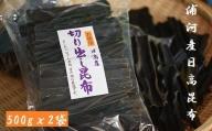 地元漁師直送の浦河産日高昆布(切り出し昆布)1kg[B06-178]