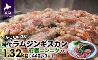 かじたの特製 行者ニンニク入り味付けラムジンギスカン(440g×3P)[B11-811]