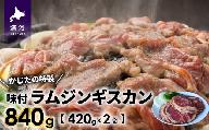かじたの特製 味付けラムジンギスカン(420g×2P)[B11-820]