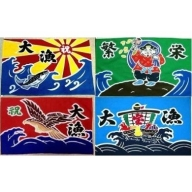 手染め ミニ大漁旗(42cm×62cm)[B12-108]