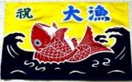 ミニ大漁旗(42cm×62cm) 手染め体験[B12-109]