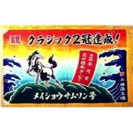 手染め「大漁旗(ミニ)」オリジナルデザインで制作! [B12-110]