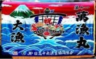 手染め「大漁旗(大)」オリジナルデザインで制作![B12-111]