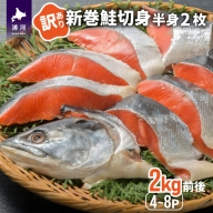 ◆ワケあり◆北海道日高産 新巻鮭切身半身2枚(1本分)2kg前後[B15-535]