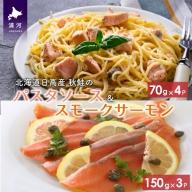 日高産秋鮭のパスタソース(70g×4P)とスモークサーモン(150g×3P)[B25-566]