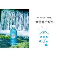 【9000100】定期配送 1年コース まいにちが、天然水。「大雪旭岳源水」〈2L×12本×12回配送〉