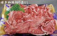 博多和牛切り落とし1.2kg★ヒロムラ[B4239]